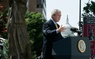 共产主义受害者纪念碑落成 布什:确保罪行勿重现
