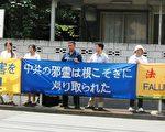 日本法轮功学员七月一日到中共驻日使馆前抗议中共胁迫香港暴力遣返台湾法轮功学员。(摄影:张本真/大纪元)