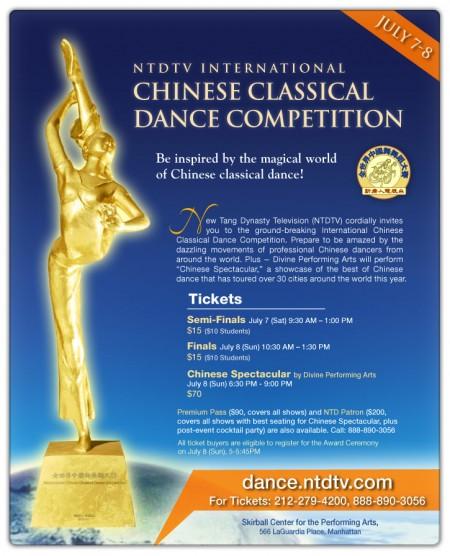 全世界中國舞舞蹈大賽本週紐約隆重登場
