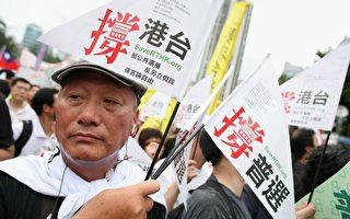 """香港民间续""""撑港台""""挺言论自由"""