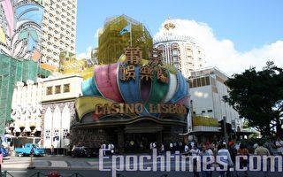 中共嚴控資金外流 澳門賭場發生擠兌流失十億