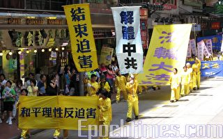 组图:香港法轮功解体中共 结束迫害集会游行(一)