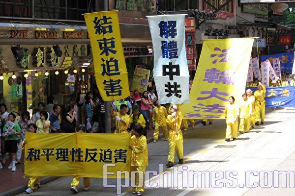 組圖:香港法輪功解體中共 結束迫害集會遊行(一)