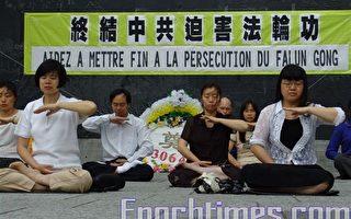 反迫害八周年 蒙城法轮功呼吁终止迫害