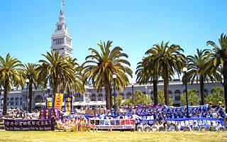 吁结束八年迫害 旧金山集会大游行