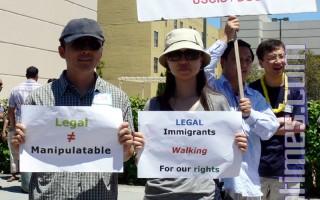 職業綠卡名額成泡影 舊金山灣區移民抗議
