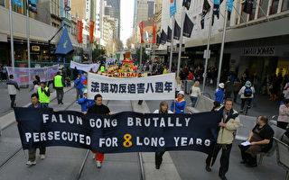 墨爾本集會遊行紀念法輪功和平反迫害8週年