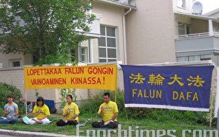 """""""720""""芬兰中使馆前 呼吁停止迫害"""
