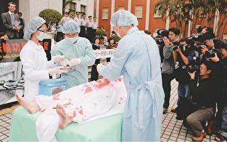 環球郵報: 中國摘取器官牟利的致命計畫
