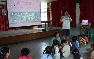 主办单位陈莹聪校长表示:明慧儿童夏令营则尝试帮助家长找到答案。(摄影:董憓陵/大纪元)