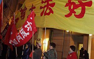 在2002年年初胡錦濤到華盛頓DC訪問,法輪功學員抗議江澤民對法輪功的迫害,一些被中共操控的中國留學生用旗幟擋住法輪功的橫幅(大紀元)