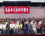 8月5日下午的结业典礼上,参加培训的老师们高兴地与三位台湾老师和侨教中心正副主任合影留念。(王洋摄影/大纪元)