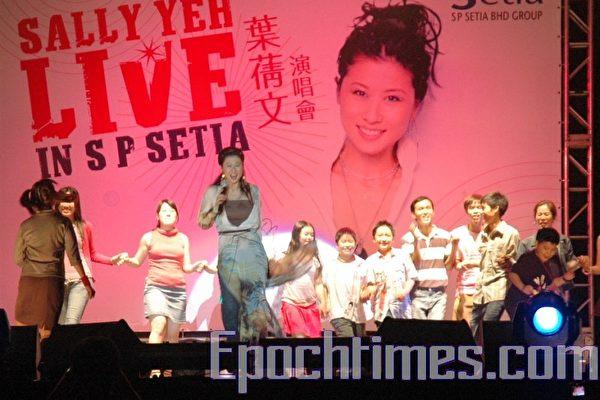 叶倩文2度共邀多位歌迷上台跳舞。(摄影:徐长乐/大纪元)
