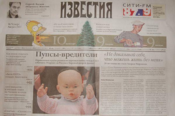 中國有毒玩具事件引起俄羅斯恐慌