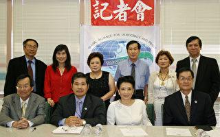 张戎抵洛参加全侨民主和平联盟年会