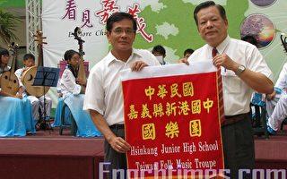 台嘉义新中国乐队赴德参加国际文化聚会