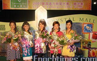 丽晶活力新星2007的总决赛,中间是双料冠军陆璐。(高明摄/大纪元图片)