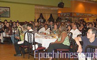 二百多名达福地区政、商、社区领袖等各界人士出席启动派对,聆听有关晚会的介绍,并欣赏了以往新唐人晚会的精彩片段。(摄影:付萍/大纪元)