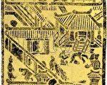 漢畫像磚中的宅院。(公有領域)