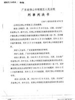 顺德希涌11名土地维权村民被判刑