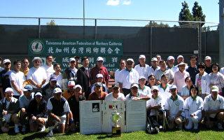 北加州台湾同乡会举办文成杯网球赛