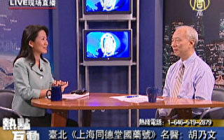 《新唐人電視台》「認識中醫」的主持人胡乃文醫師,他深入淺出和詼諧幽默的風格受到很多觀眾朋友的喜愛,他最近正在北美做中醫的巡迴的演講。(圖:新唐人電視台)