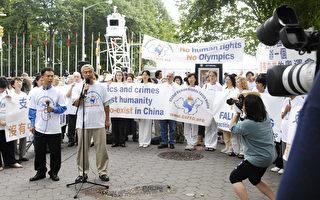 組圖:美東各界人士聲援人權聖火