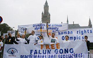 人權聖火抵達荷蘭政治首都海牙