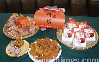 今年新埔镇农会技术创新以香Q柿饼制作出用蔴糬包馅(山药)、(花生)两种口味,不但提升柿饼附加价值且让消费者有多样化选择。 (摄影:林宝云/大纪元)