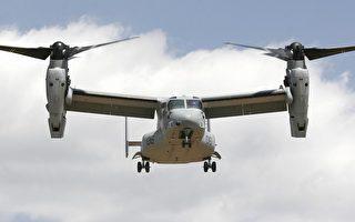 美國海軍陸戰隊一架MV-22魚鷹式運輸機日前在澳洲昆士蘭省外海進行演習時墜海,美軍今日(8日)證實這起事故導致3名陸戰隊成員死亡。(SAUL LOEB/AFP/Getty Images)