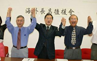 「海外長昌後援會」宣布助選活動