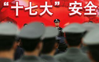 中共在17大前加強了戒備。(China Photos/Getty Images)