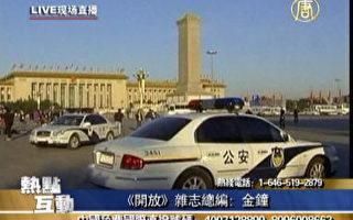 十七大與中國政局:五年盤點與權鬥(1)
