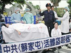 台湾法轮功学员曾以行动剧控诉中共盗取法轮功学员器官,再焚尸灭迹的魔鬼暴行。(资料照片,自由时报记者王俊忠摄)