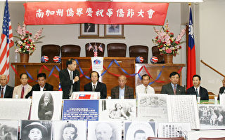 图:庆祝第55届中华民国华侨节,与会团体吁发扬悍卫中华民国精神。(摄影:袁玫/大纪元)