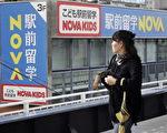 """NOVA标榜""""站前留学"""",在电视上大打广告,各地教室陆续增加,但所提供的教学服务却无法满足学生,在今年六月中旬遭日本经济产业省下令停止部分业务。(YOSHIKAZU TSUNO/AFP/Getty Images)"""