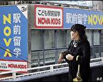 NOVA面临倒闭,4000外籍教师将陷入困境。(AFP)