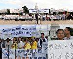 2007年10月27日下午﹐美國首都華盛頓國會山同唱「人權聖火」的集會場面。(麗莎、奚明攝影/大紀元)
