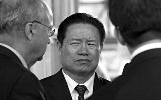 上海訪民控周永康獲北京法院受理