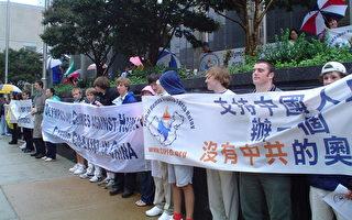 維州教師學生 譴責罪行支持人權聖火