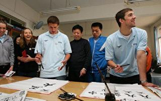 北京,美国访客学习用毛笔书写中文字 (Cancan Chu/Getty Images)