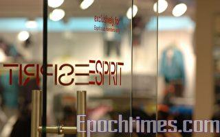 Esprit新加坡店設會員休息室