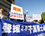 """11月23日,《九评》发表三周年庆祝活动在旧金山华埠举行。与会者打着""""九评神威""""、""""天灭中共""""、""""退党自救""""等大小横幅标语,庆祝近2千9百万人退出中国共产党及其相关组织。(摄影﹕卜人/大纪元)"""