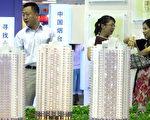 中共中央幾番對過熱的房地產推出調控政策。(STR/AFP/Getty Images)