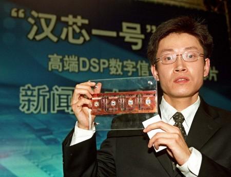 """上海交大教授、博导陈进""""汉芯一号""""造假的丑闻,曾在国内造成轰动。(大纪元资料室)"""