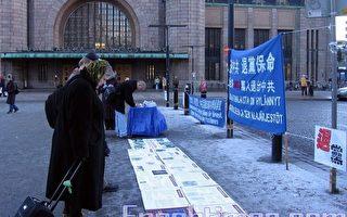 芬兰:声援三千万中国人退出中共邪党