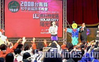 南县2008跨年晚会 阳光电城迎接新年