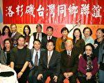 """图:洛杉矶台湾同乡联谊会及泛蓝人士8日针对绿营的谴责举行说明会表示,此事件蓝营也是""""受害者"""",希望大家共同为台湾未来,和谐相处。(摄影:袁玫/大纪元)"""
