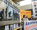兩宗港府違憲遣返案的原告發言人朱婉琪(左一)律師說:「我們對於香港司法體系一直存有信心,能體會港法院受到中共龐大的壓力。……我們希望國際社會一起來關注本案,促使香港法院依法論斷,撥亂反正!」(攝影:李明/大紀元)