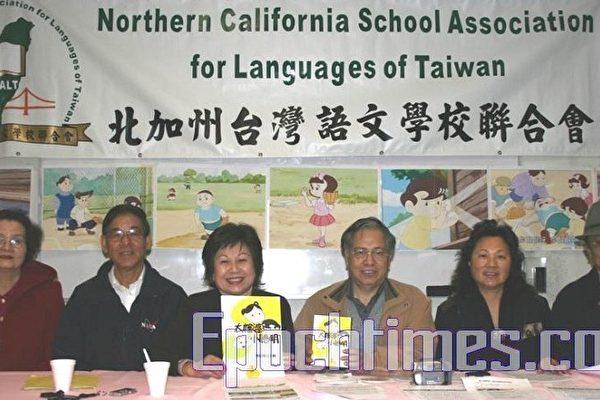 北加州臺灣語文學校聯合會會長吳色絮(左三)﹐這次活動主要策劃人曾鴻圖(左四)。(攝影﹕劉凡迪/大紀元)